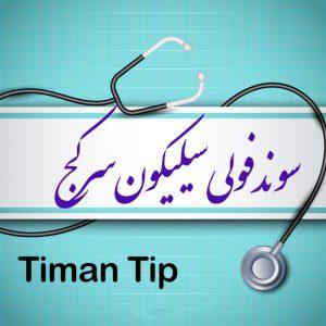 سوند فولی سیلیکون 2 راه سر کج (Timan Tip)